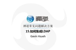 15.如何集成LDAP