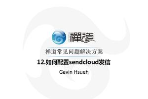12.如何配置sendcloud发信