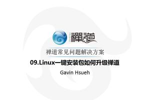 09.Linux一键安装包如何升级禅道