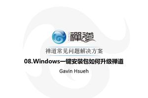 08.Windows一键安装包如何升级禅道
