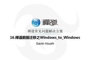 16.禅道数据迁移之Windows_to_Windows