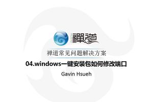 04.windows一键安装包如何修改端口