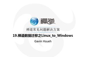 19.禅道数据迁移之Linux_to_Windows