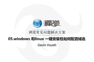 05.windows 和linux 一键安装包如何配置域名