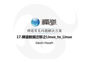 17.禅道数据迁移之Linux_to_Linux