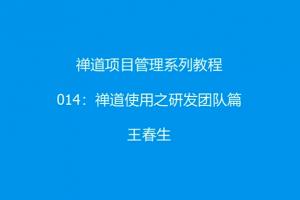 禅道项目管理系列教程14:禅道使用之研发团队篇