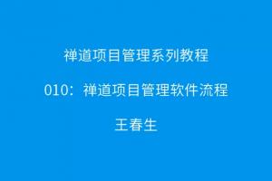 禅道项目管理系列教程10:禅道项目管理软件流程