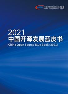 2021中国开源发展蓝皮书