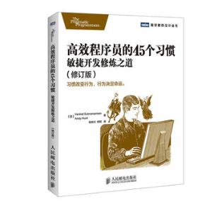 高效程序员的45个习惯:敏捷开发修炼之道(修订版)