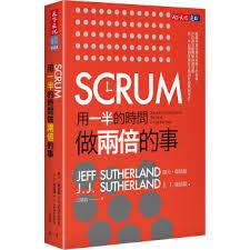 《SCRUM:用一半的時間做兩倍的事》