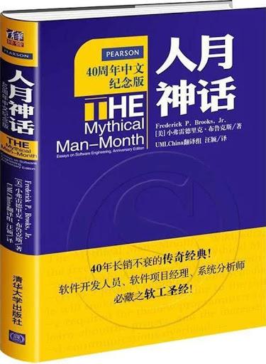人月神话与敏捷方法 人月神话 敏捷估算与计划 敏捷软件测试(套装共3册)