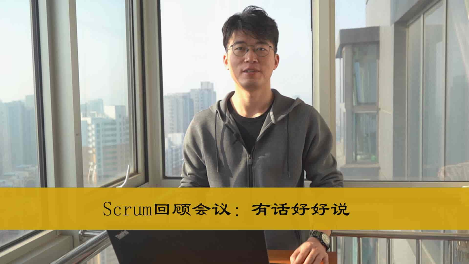 Scrum回顾会议:有话好好说