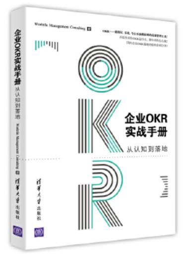企业OKR实战手册:从认知到落地