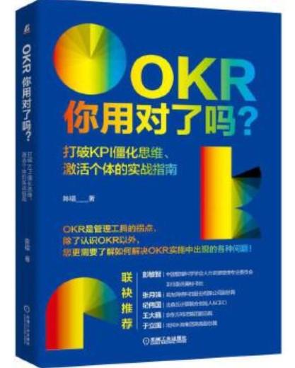 OKR你用对了吗?打破KPI僵化思维、激活个体的实战指南