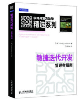 软件开发方法学精选:《敏捷迭代开发:管理者指南》