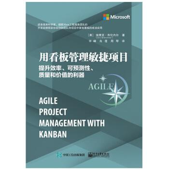 用看板管理敏捷项目(提升效率可预测性质量和价值的利器)