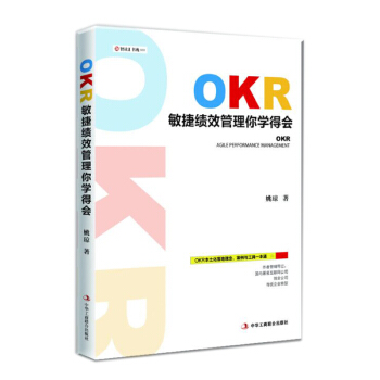 OKR敏捷绩效管理你学得会