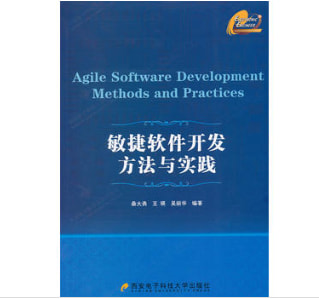 敏捷软件开发方法与实践