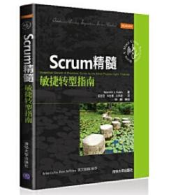 敏捷类畅销书:《Scrum精髓:敏捷转型指南》