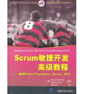 Scrum敏捷开发高级教程