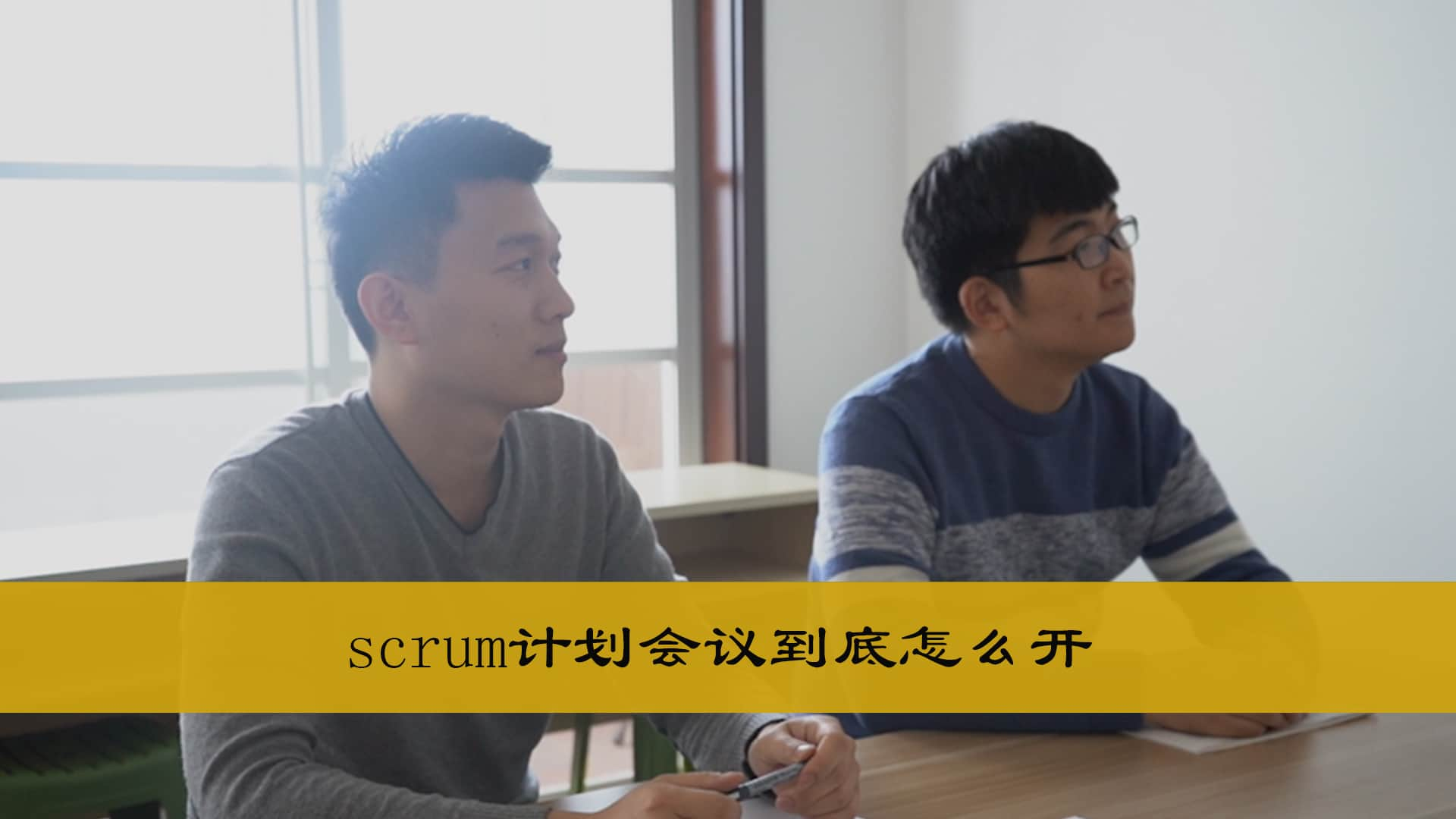 scrum计划会议到底怎么开(上)