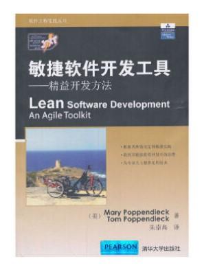 敏捷软件开发工具——精益开发方法