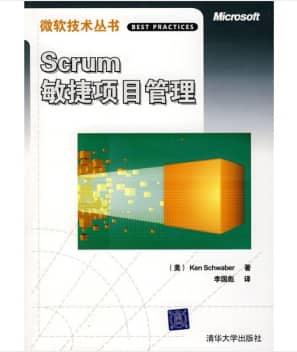 Scrum入门指导:《Scrum敏捷项目管理》