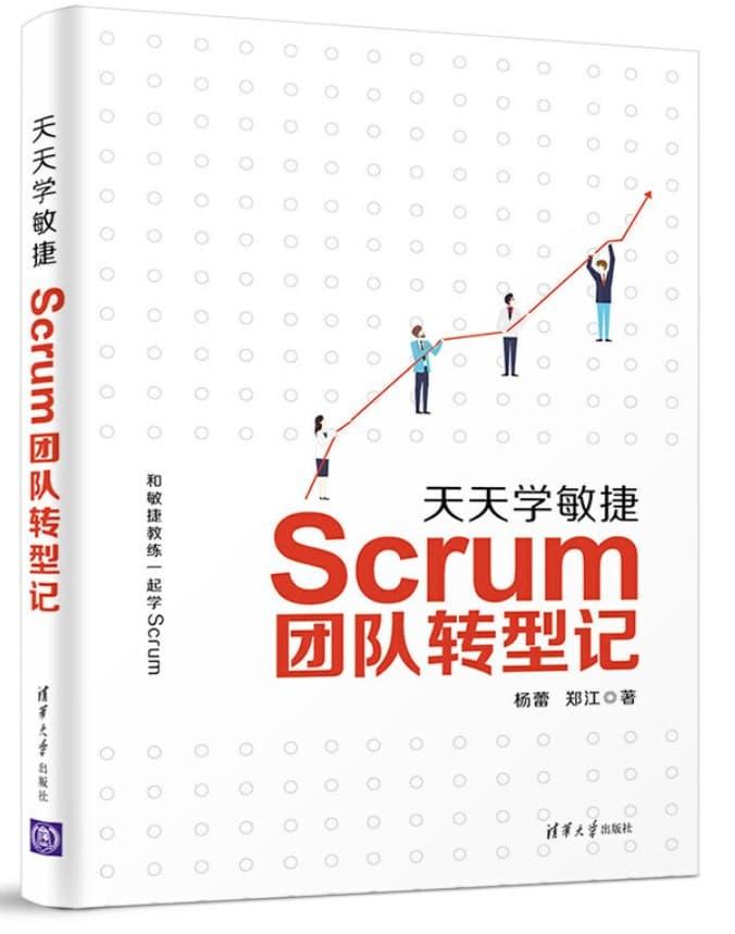 天天学敏捷:Scrum团队转型记