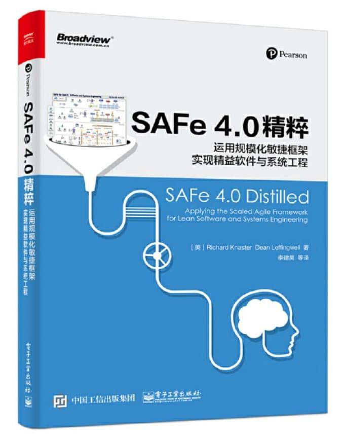 AFe 4.0精粹:运用规模化敏捷框架实现精益软件与系统工程