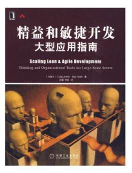 精益和敏捷开发型应用指南