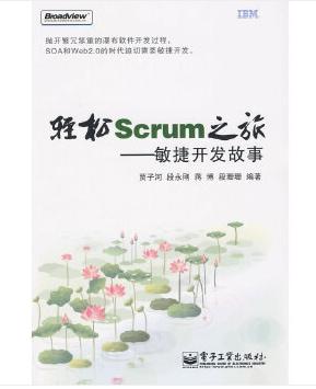 敏捷开发入门:《轻松Scrum之旅——敏捷开发故事》