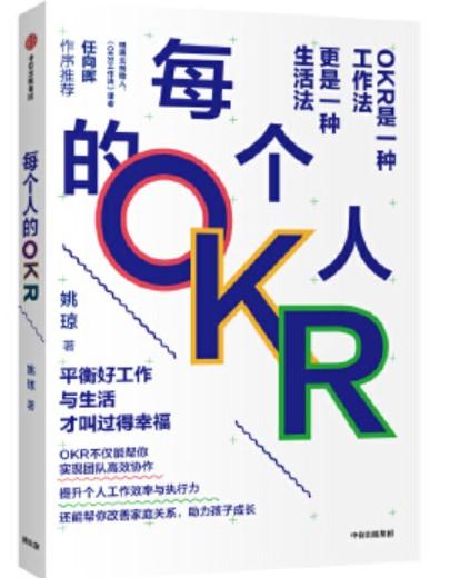 每个人的OKR
