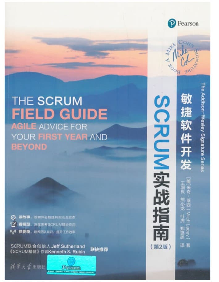敏捷软件开发:Scrum实战指南(第2版)