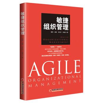 敏捷组织管理 提升效率打造高效敏捷团队