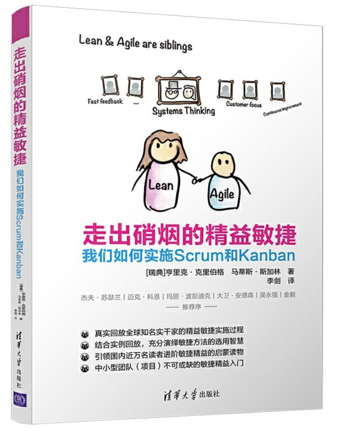 走出硝烟的精益敏捷:我们如何实施Scrum和Kanban