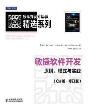 敏捷软件开发-原则模式与实践(C版-修订版)