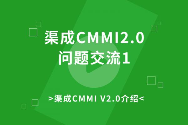 08 渠成CMMI2.0问题交流1