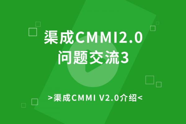10 渠成CMMI2.0问题交流3