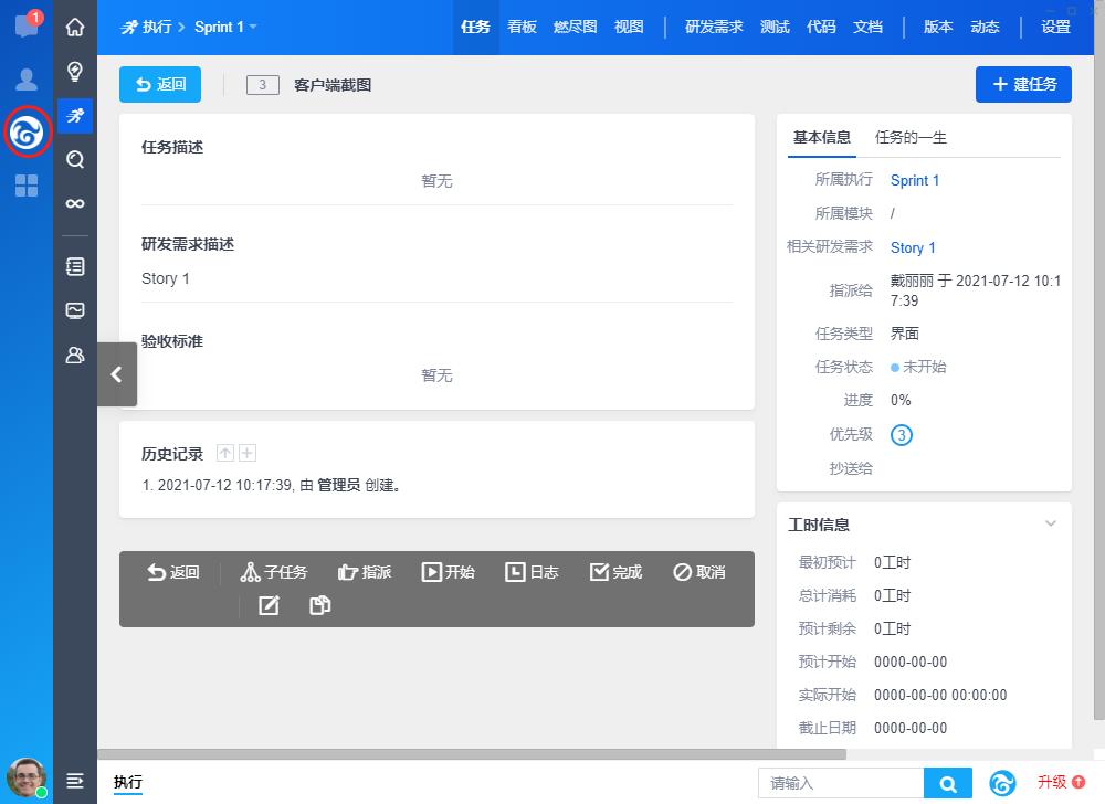 客户端里卡片显示需求、任务、Bug、用例、文档的详情页
