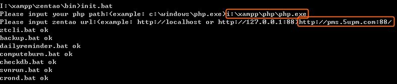 禅道项目管理软件 生成命令行