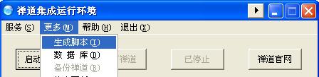 禅道项目管理软件 控制面板