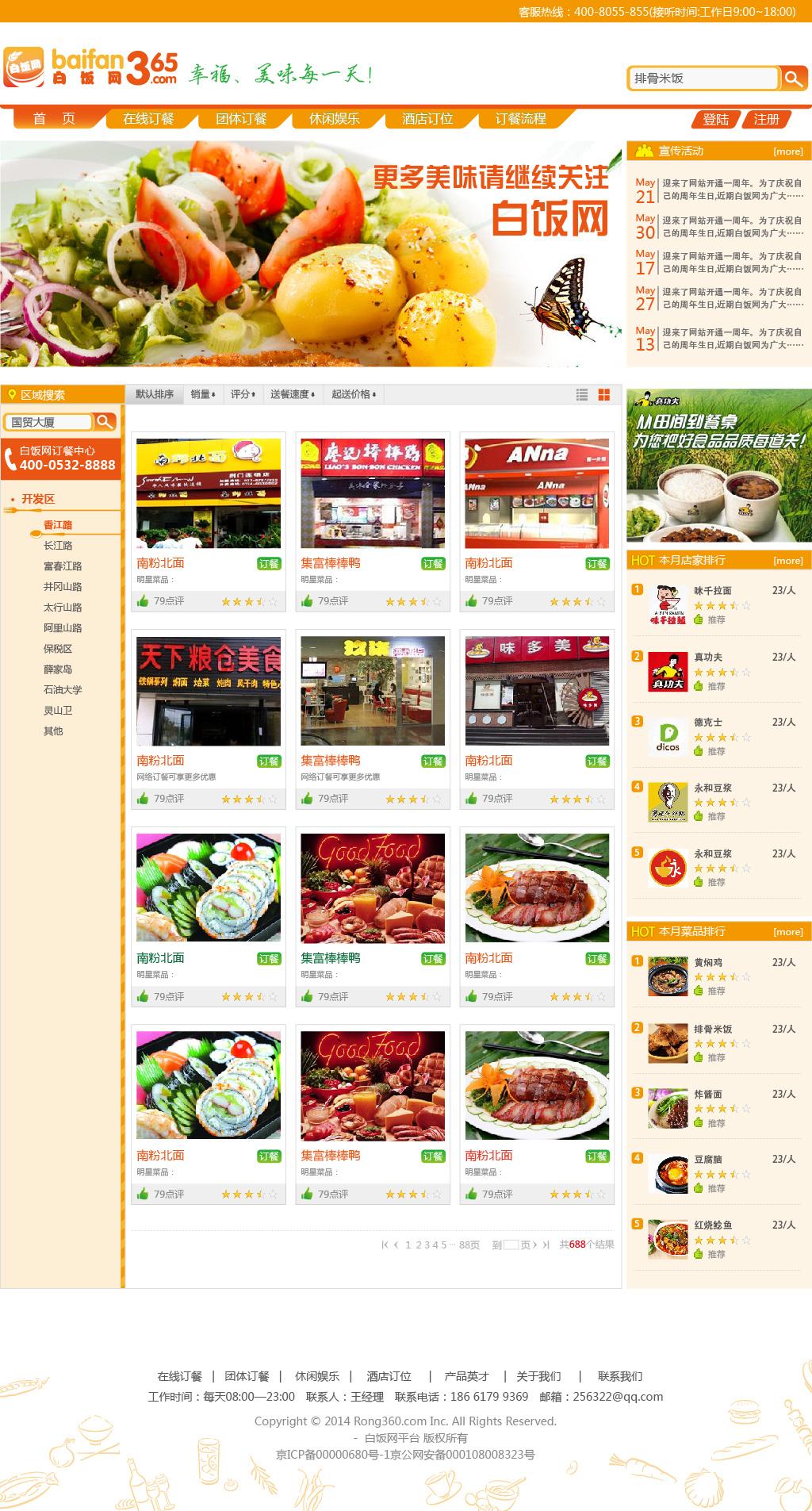白饭网网页界面设计