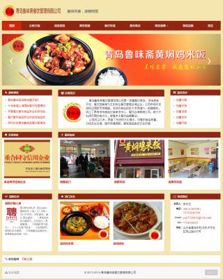 青岛鲁味斋餐饮管理有限公司网站