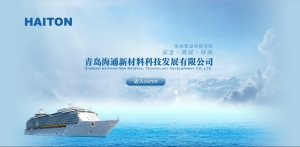 海通新材料公司官网