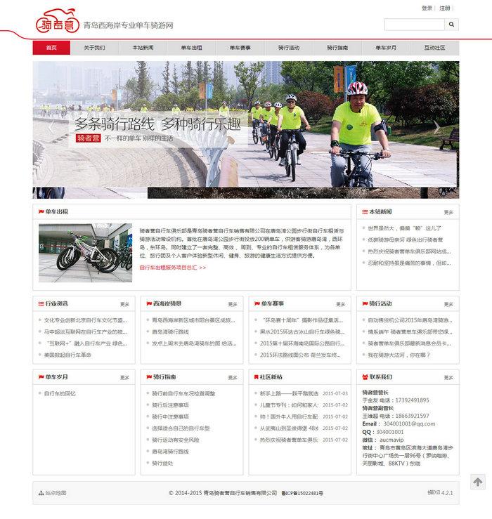 青岛骑者营单车骑游网