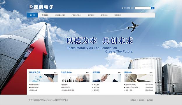 德创电子网页设计