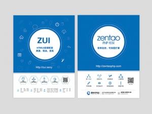 zui框架单页
