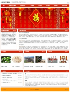 中国传统节日文化网