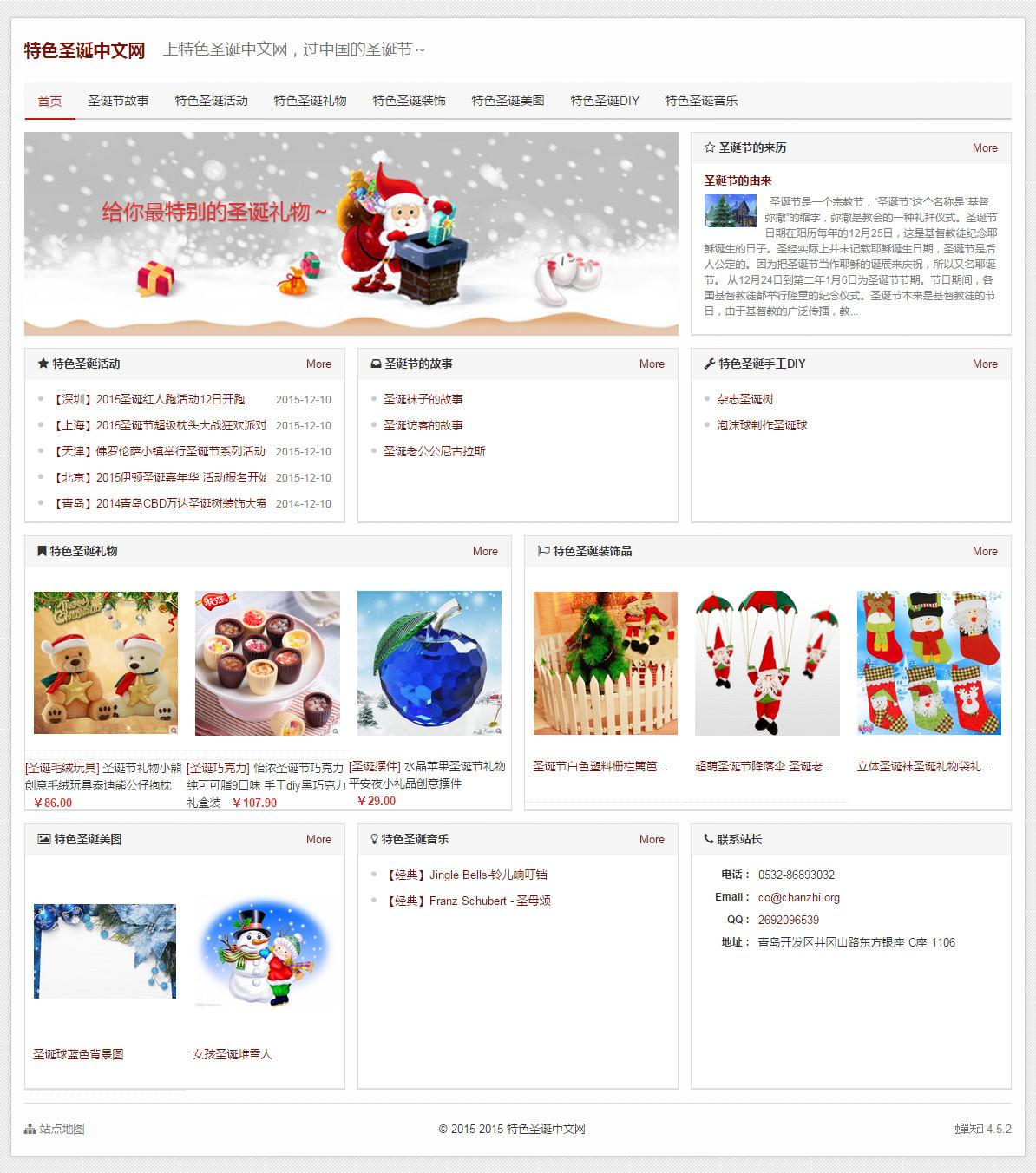 圣诞中文网