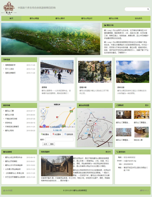 藏马山旅游度假区